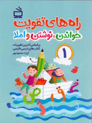 کتاب راه های تقویت خواندن نوشتن و املا اول دبستان