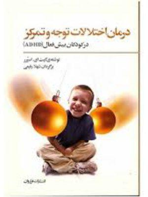 درمان اختلالات توجه و تمرکز در کودکان بیش فعالADHD