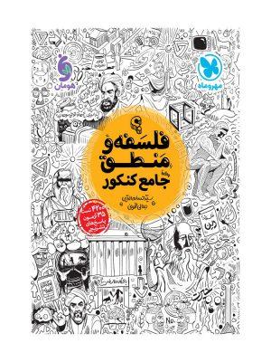 کتاب فلسفه و منطق جامع کنکور انتشارات مهروماه