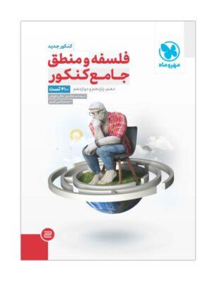 جامع فلسفه و منطق کنکور انتشارات مهروماه