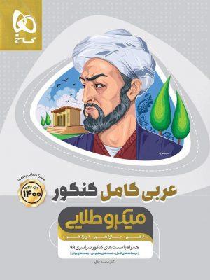 کتاب عربی کامل جامع کنکور سری میکرو طلایی انتشارات گاج