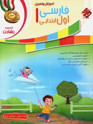 کتاب آموزش و تمرین فارسی اول ابتدایی رشادت مبتکران