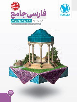جامع فارسی کنکور دهم، یازدهم، دوازدهم انتشارات مهروماه