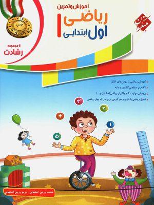 کتاب آموزش و تمرین ریاضی اول ابتدایی رشادت مبتکران