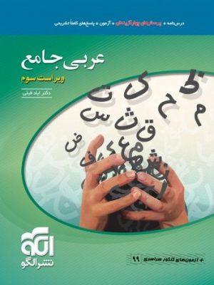 کتاب عربی جامع کنکور نظام جدید انتشارات الگو