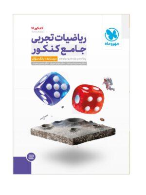 جامع ریاضیات تجربی کنکور (جلد اول)انتشارات مهروماه