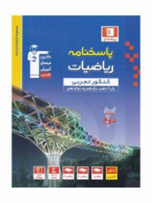 کتاب آبی پیمانه ای پاسخنامه ریاضیات کنکور تجربی قلم چی