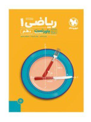 کتاب پاورتست ریاضی ۱ دهم انتشارات مهروماه