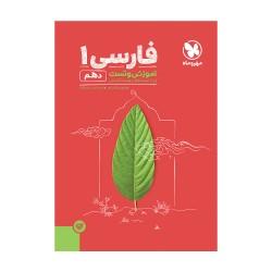 آموزش و تست فارسی 1 دهم انتشارات مهروماه