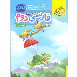 کتاب کار فارسی دوم دبستان انتشارات خیلی سبز