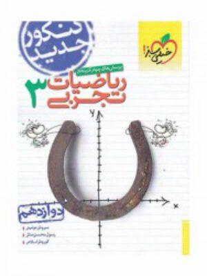 کتاب پرسش های چهار گزینه ای ریاضیات(3) دوازدهم تجربی خیلی سبز