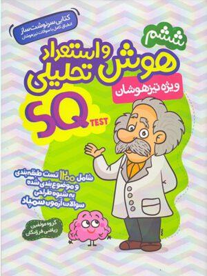 کتاب هوش و استعداد تحلیلی SQ انتشارات گامی تا فرزانگان