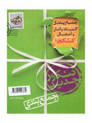 کتاب جمع بندی ریاضیات گسسته و آمار و احتمال جامع کنکور خیلی سبز