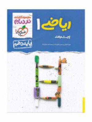 کتاب نردبام ریاضی (1) دهم خیلی سبز