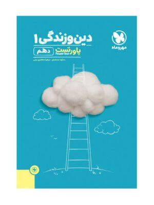 پاورتست دین و زندگی 1 دهم انتشارات مهروماه