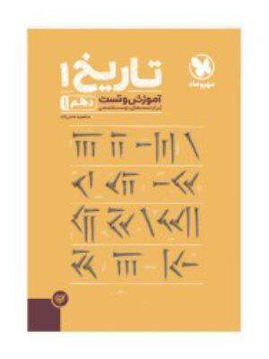 آموزش و تست تاریخ 1 دهم انتشارات مهروماه