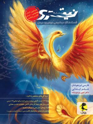 کتاب فارسی ششم تیزهوشان نیترو جلد دوم انتشارات پویش