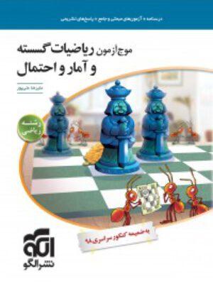 کتاب موج آزمون ریاضیات گسسته و آمار و احتمال (نظام جدید) انتشارات الگو