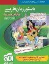 کتاب دستور زبان فارسی نظام جدید انتشارات الگو