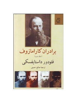 کتاب برادران کارامازوف 2 جلدی انتشارات ناهید