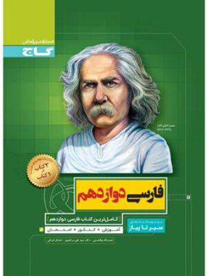 کتاب فارسی دوازدهم سری سیر تا پیاز انتشارات گاج