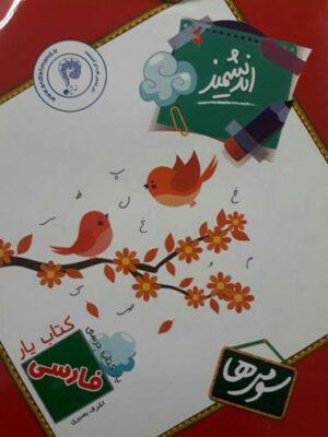کتاب یار فارسی سوم دبستان انتشارات اندیشمند