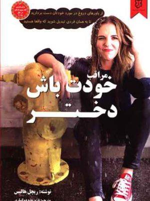 کتاب مراقب خودت باش دختر اثر ریچل هالیس انتشارات نیک فرجام