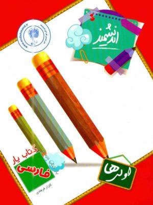 کتاب یار فارسی اول ابتدایی انتشارات اندیشمند