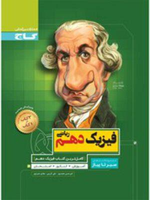 کتاب فیزیک دهم رشته ریاضی سری سیر تا پیاز انتشارات گاج