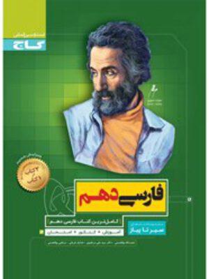 کتاب فارسی دهم سری سیر تا پیاز انتشارات گاج