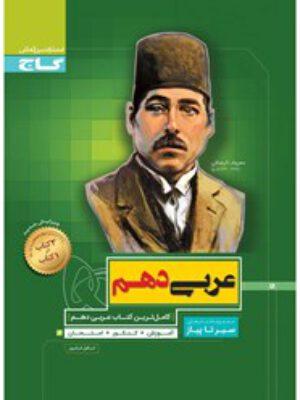 کتاب عربی دهم رشته ریاضی- تجربی سری سیر تا پیاز انتشارات گاج