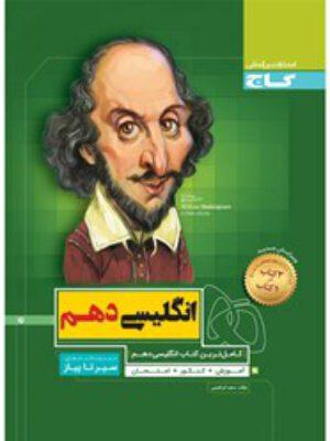 کتاب زبان انگلیسی دهم سری سیر تا پیاز انتشارات گاج