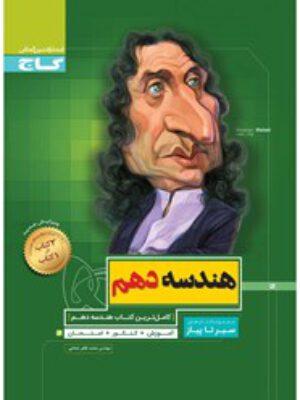 کتاب هندسه دهم سری سیر تا پیاز انتشارات گاج