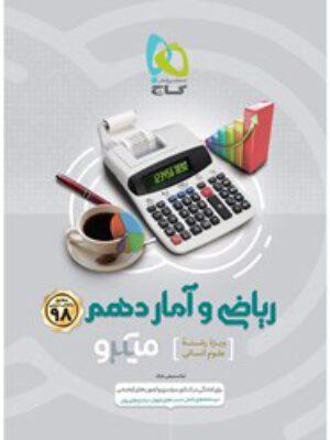 کتاب ریاضی و آمار دهم انسانی سری میکرو طبقه بندی انتشارات گاج