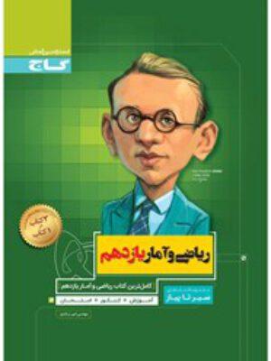 کتاب ریاضی و آمار یازدهم انسانی سری سیر تا پیاز انتشارات گاج