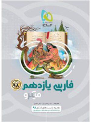 کتاب فارسی یازدهم سری میکرو طبقه بندی انتشارات گاج