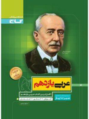 کتاب عربی ۲ یازدهم (رشته ریاضی-تجربی) سری سیر تا پیاز انتشارات گاج