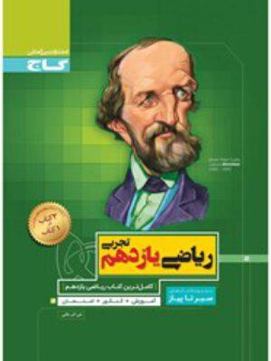 کتاب ریاضی ۲ یازدهم (رشته تجربی) سری سیر تا پیاز انتشارات گاج