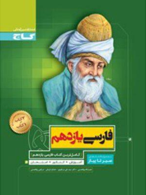 کتاب فارسی 2 یازدهم سری سیر تا پیاز انتشارات گاج