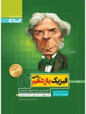 کتاب فیزیک2 یازدهم رشته ریاضی سری سیر تا پیاز انتشارات گاج