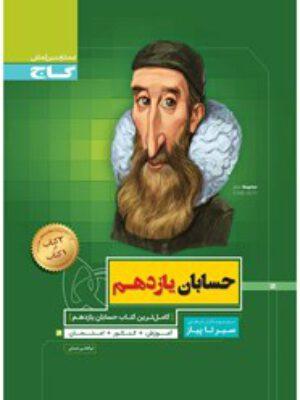 کتاب حسابان1 یازدهم رشته ریاضی سری سیر تا پیاز انتشارات گاج