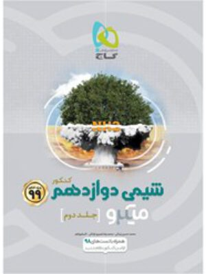 کتاب شیمی دوازدهم جلد دوم سری میکرو طبقه بندی - کنکور ۹۹ انتشارات گاج