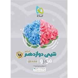 کتاب شیمی دوازدهم جلد 1 (آموزش) سری میکرو طبقه بندی - کنکور99 انتشارات گاج