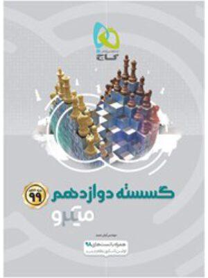 کتاب ریاضیات گسسته دوازدهم سری میکرو طبقه بندی - کنکور99 انتشارات گاج