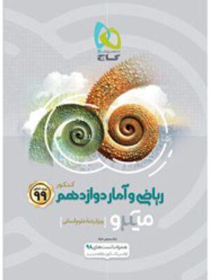 کتاب ریاضی و آمار دوازدهم انسانی سری میکرو طبقه بندی - کنکور 99 انتشارات گاج