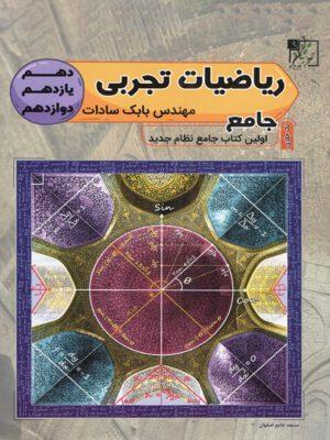 کتاب ریاضی تجربی جامع کنکور دهم و یازدهم و دوازدهم تخته سیاه