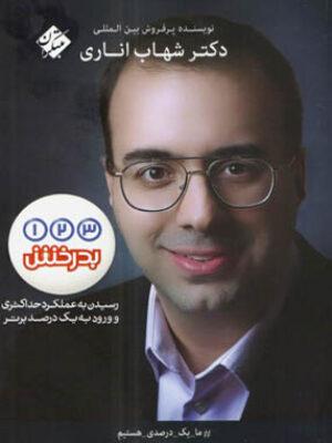 یک دو سه بدرخش دکتر شهاب اناری انتشارات مبتکران