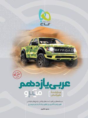 کتاب عربی یازدهم انسانی سری میکرو طبقه بندی انتشارات گاج