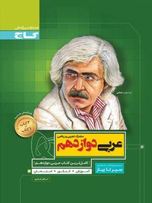 کتاب عربی دوازدهم سری سیر تا پیاز انتشارات گاج