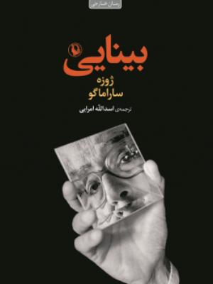 کتاب بینایی اثر ژوزه ساراماگو انتشارات مروارید